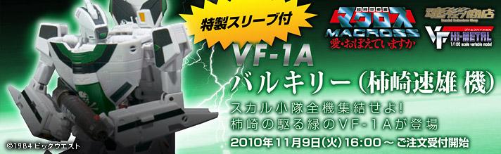 魂ウェブ商店 プレミアムバンダイ店 VF HI-METAL VF-1A バルキリー(柿崎速雄 機)