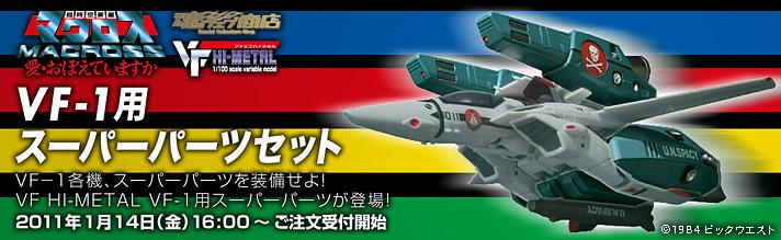 魂ウェブ商店 プレミアムバンダイ店 VF HI-METAL VF-1用 スーパーパーツセット