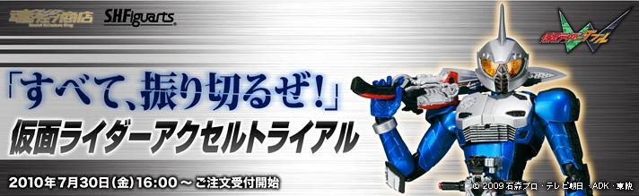 魂ウェブ商店 プレミアムバンダイ店 S.H.Figuarts 仮面ライダーアクセルトライアル