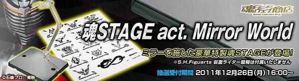 魂ウェブ商店 プレミアムバンダイ店   魂STAGEact. Mirror World