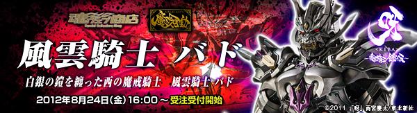 魂ウェブ商店 プレミアムバンダイ店  白銀の鎧を纏った西の魔戒騎士 魔戒可動 風雲騎士 バド