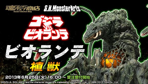 魂ウェブ商店 プレミアムバンダイ店  S.H.MonsterArts ビオランテ