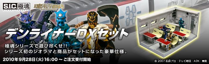 魂ウェブ商店 プレミアムバンダイ店 S.I.C.極魂 デンライナーDXセット