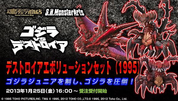 魂ウェブ商店 プレミアムバンダイ店  ゴジラジュニアを制し、ゴジラを圧倒!  S.H.MonsterArts デストロイアエボリューションセット(1995)