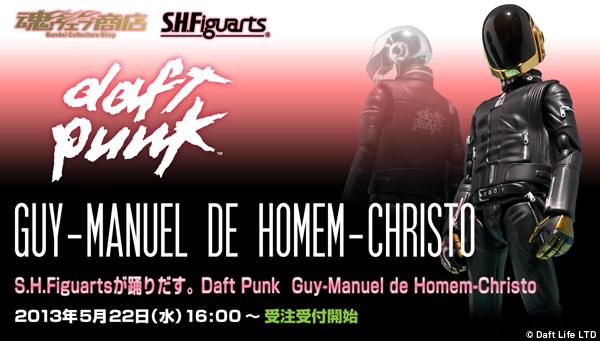 魂ウェブ商店 プレミアムバンダイ店  S.H.Figuarts Daft Punk Guy-Manuel de Homem-Christo