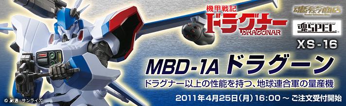 魂ウェブ商店 プレミアムバンダイ店 魂SPEC XS-16 MBD-1A ドラグーン