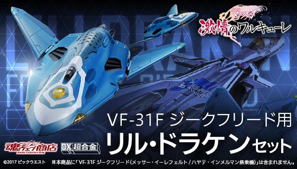 魂ウェブ商店 プレミアムバンダイ店 DX超合金 VF-31F ジークフリード用リル・ドラケンセット