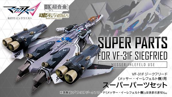 魂ウェブ商店 プレミアムバンダイ店  VF-31Fジークフリード(メッサー・イーレフェルト機)用スーパーパーツセット