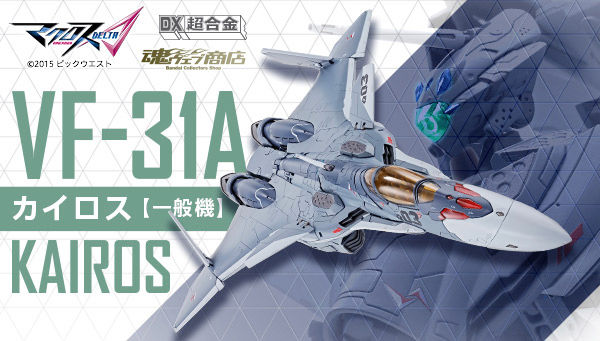 魂ウェブ商店 プレミアムバンダイ店  DX超合金 VF-31Aカイロス(一般機)