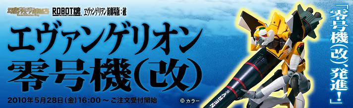 魂ウェブ商店 プレミアムバンダイ店 ROBOT魂 <SIDE EVA> エヴァンゲリオン零号機(改)