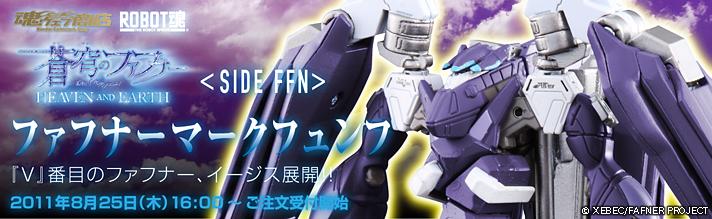 ���E�F�u���X �v���~�A���o���_�C�X ROBOT�� <SIDE FFN>�t�@�t�i�[�}�[�N�t�����t