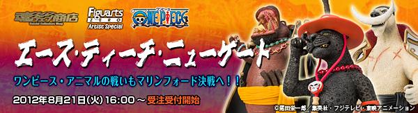 魂ウェブ商店 プレミアムバンダイ店  ワンピース・アニマルの戦いもマリンフォード決戦へ!!  フィギュアーツZERO Artist Special エース・ティーチ・ニューゲート セット