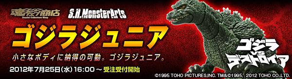 魂ウェブ商店 プレミアムバンダイ店  S.H.MonsterArts ゴジラジュニア