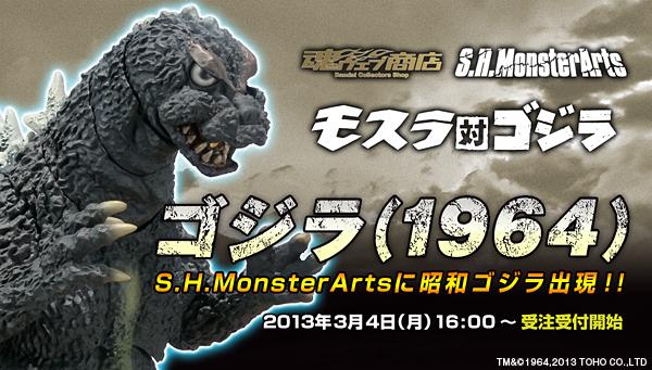 魂ウェブ商店 プレミアムバンダイ店  S.H.MonsterArts ゴジラ(1964)