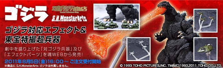 魂ウェブ商店 プレミアムバンダイ店 S.H.MonsterArts ゴジラ対応エフェクト&東宝特撮超兵器