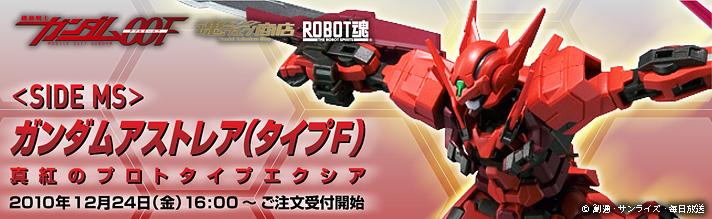 ���E�F�u���X �v���~�A���o���_�C�X ROBOT�� ��SIDE MS�� �K���_���A�X�g���A(�^�C�vF)