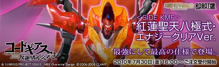 ���E�F�u���X �v���~�A���o���_�C�X ROBOT�� <SIDE KMF> �g�@���V���Ɏ��E�G�i�W�[�N���AVer.
