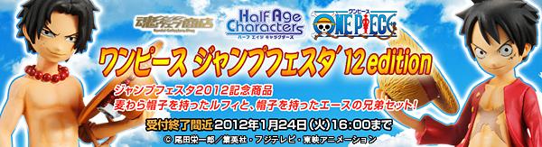 魂ウェブ商店 プレミアムバンダイ店   Half Age Charactersワンピース ジャンプフェスタ'12 edition