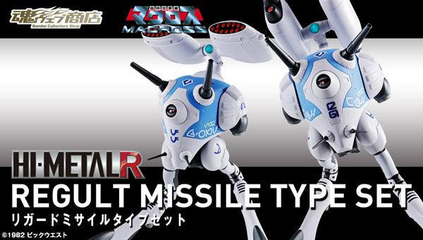 魂ウェブ商店 プレミアムバンダイ店  Hi-METAL R リガードミサイルタイプセット