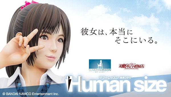 魂ウェブ商店 プレミアムバンダイ店  Human size サマーレッスン:宮本 ひかり