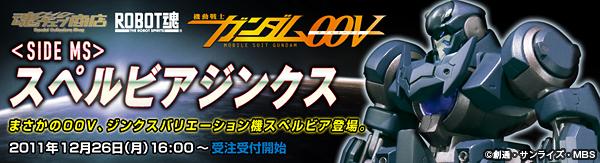 魂ウェブ商店 プレミアムバンダイ店   ROBOT魂<SIDE MS> スペルビアジンクス