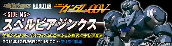 ���E�F�u���X �v���~�A���o���_�C�X   ROBOT��<SIDE MS> �X�y���r�A�W���N�X