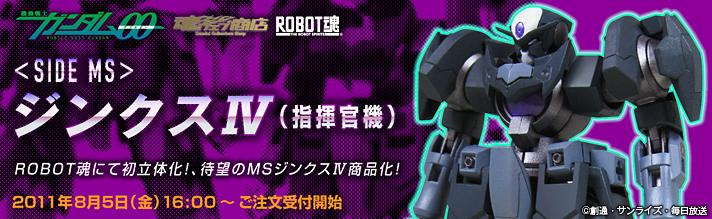魂ウェブ商店 プレミアムバンダイ店 ROBOT魂 <SIDE MS> ジンクス�W指揮官機