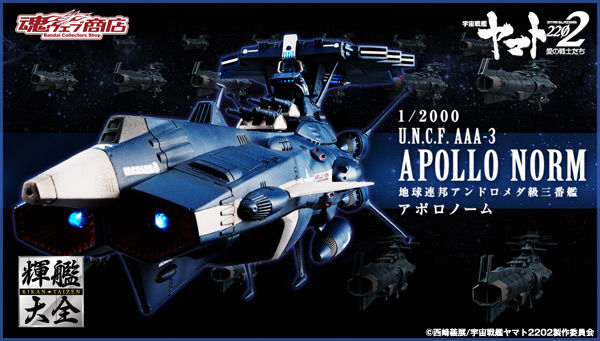 1/2000 EARTH FEDERATION ANDROMED-CLASS 3RD SHIP APOLLO NORM