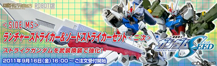 魂ウェブ商店 プレミアムバンダイ店   ROBOT魂<SIDE MS>ランチャーストライカー&ソードストライカーセット(二次)