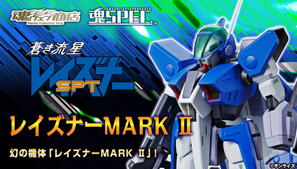 ���E�F�u���X �v���~�A���o���_�C�X  ��SPEC ���C�Y�i�[MARK II