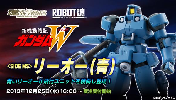 ���E�F�u���X �v���~�A���o���_�C�X  ROBOT�� �qSIDE MS�r ���[�I�[�i�j