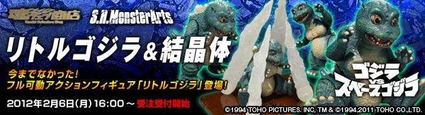 魂ウェブ商店 プレミアムバンダイ店   S.H.MonsterArtsリトルゴジラ&結晶体セット