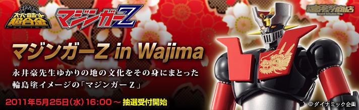 魂ウェブ商店 プレミアムバンダイ店 スーパーロボット超合金 マジンガーZ in Wajima