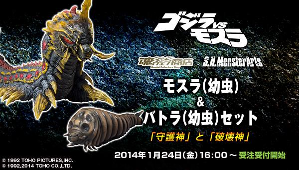���E�F�u���X �v���~�A���o���_�C�X  S.H.MonsterArts ���X���i�c���j���o�g���i�c���j�Z�b�g