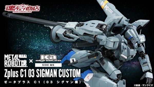 魂ウェブ商店 プレミアムバンダイ店 METAL ROBOT魂(Ka signature) <SIDE MS> ゼータプラス C1(03 シグマン機)
