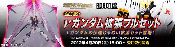 魂ウェブ商店 プレミアムバンダイ店   ROBOT魂<SIDE MS> νガンダム拡張フルセット