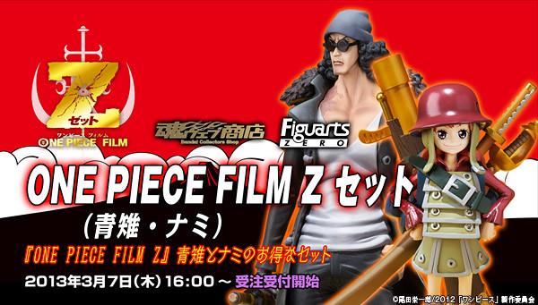 魂ウェブ商店 プレミアムバンダイ店  フィギュアーツZERO ONE PIECE FILM Zセット(青雉・ナミ)