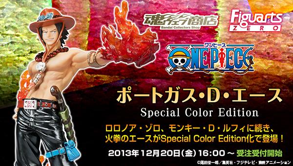 魂ウェブ商店 プレミアムバンダイ店  フィギュアーツZERO ポートガス・D・エース Special Color Edition