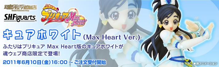 魂ウェブ商店 プレミアムバンダイ店 S.H.Figuarts キュアホワイト(Max Heart Ver.)