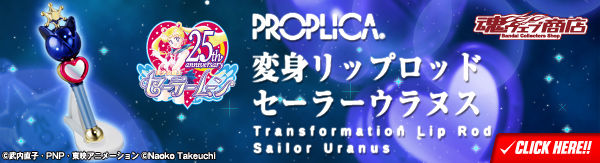 【単品版】PROPLICA 変身リップロッド セーラーウラヌス(2018年6月発送予定)
