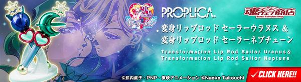 【セット版】PROPLICA ウラヌスリップロッド & ネプチューンリップロッド(2018年7月発送予定)