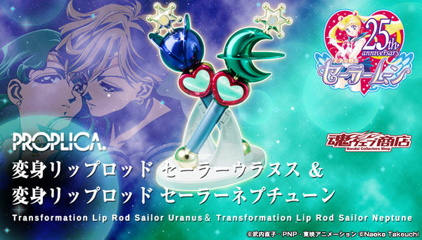 【SET】TRANSFORMATION RIP ROD SAILOR URANUS and SAILOR NEPTUNE
