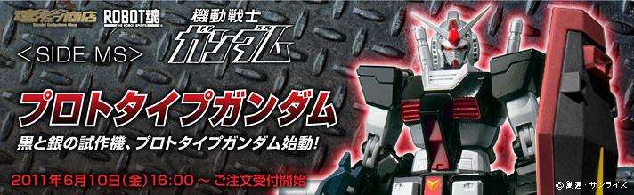 魂ウェブ商店 プレミアムバンダイ店 ROBOT魂 <SIDE MS>プロトタイプガンダム