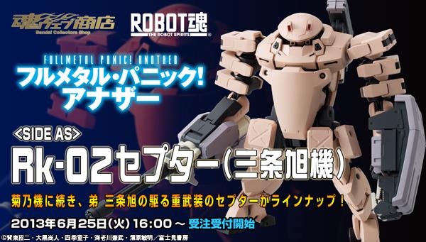 魂ウェブ商店 プレミアムバンダイ店  ROBOT魂 <SIDE AS> Rk-02 セプター(三条旭機)