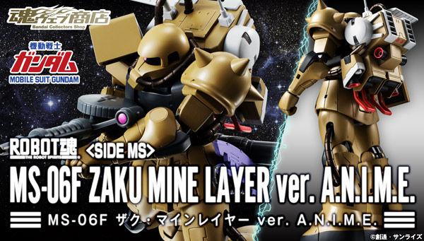 魂ウェブ商店 プレミアムバンダイ店  METAL ROBOT魂(Ka signature) 〈SIDE MS〉 MS-06F ザク・マインレイヤー ver. A.N.I.M.E.