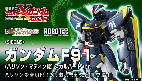 ���E�F�u���X �v���~�A���o���_�C�X  ROBOT�� �qSIDE MS�r �K���_��F91�i�n���\���E�}�f�B���@�j�X�J���n�[�gVer.