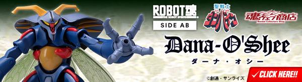 ROBOT魂 〈SIDE AB〉 ダーナ・オシー