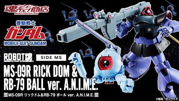 魂ウェブ商店 プレミアムバンダイ店  ROBOT魂 〈SIDE MS〉 MS-09R リック・ドム&RB-79 ボール ver. A.N.I.M.E.