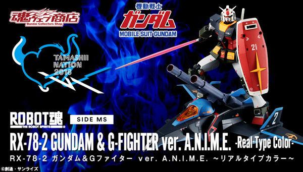 ROBOT魂 〈SIDE MS〉 RX-78-2 ガンダム & Gファイター ver. A.N.I.M.E.〜リアルタイプカラー〜