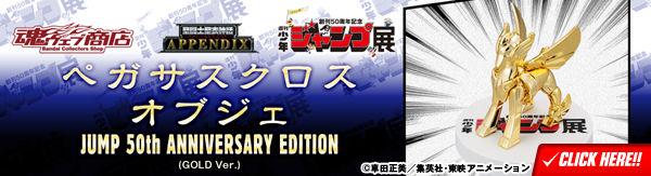 【先着販売】聖闘士聖衣神話APPENDIX ペガサスクロスオブジェ JUMP 50th ANNIVERSARY EDITION(GOLD ver.)